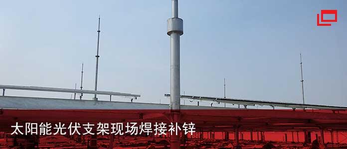太阳能光伏支架现场焊接补锌