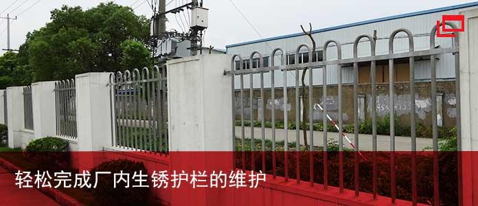 轻松完成厂内生锈护栏的维护